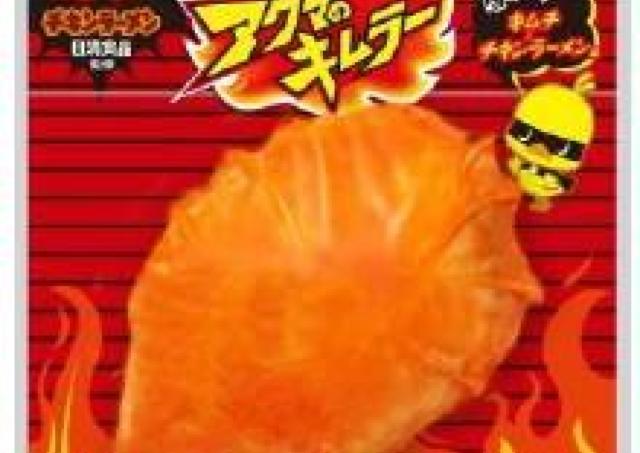 サラダチキンがチキンラーメン「アクマのキムラー」味に!