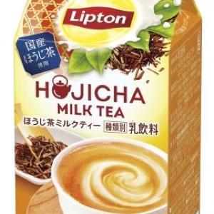 ほうじ茶好きの皆さん、リプトン新作は要チェックです。