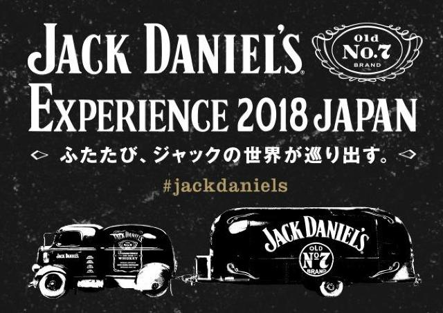 旅するバーで、格別の一杯を。 ジャックダニエルの世界