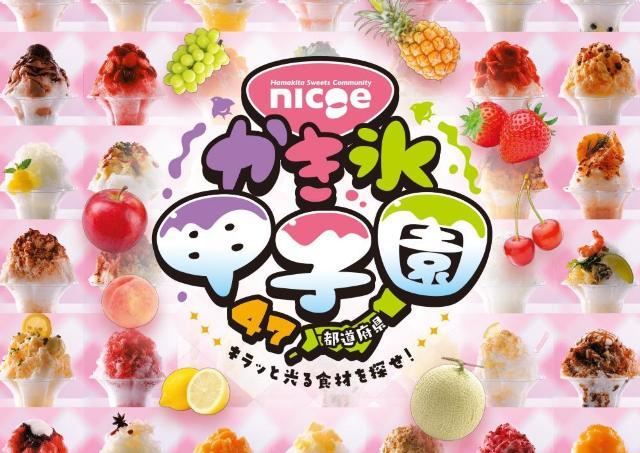 全国47都道府県の個性派かき氷がnicoeに集結!