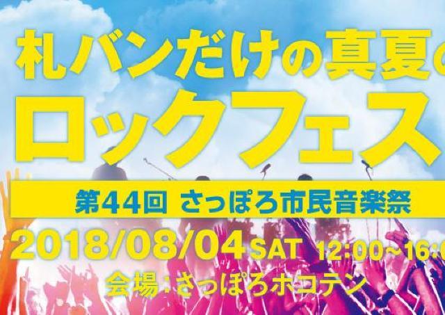 真夏の札幌ど真ん中! 大通エリアで音楽フェス開催