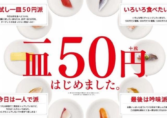 かっぱ寿司「一貫50円」、導入店舗が増えたよ~!