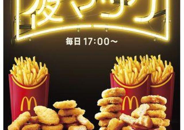夜マック第2弾、ポテト&ナゲットの盛り盛り500円セット。