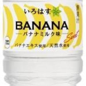 「い・ろ・は・す バナナミルク味」、ファミマ限定で登場!