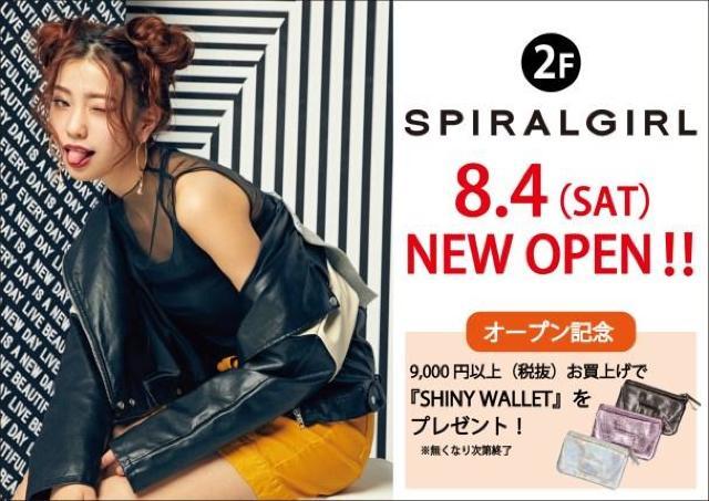 アパレルブランド「SPIRAL GIRL」、近鉄パッセにオープン!