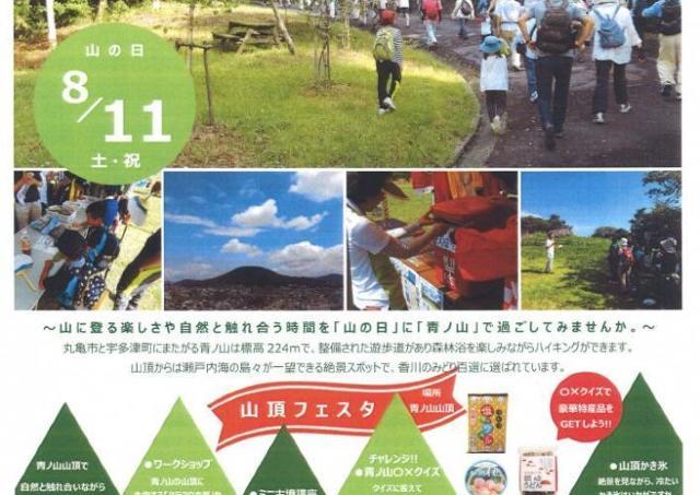 「青ノ山DAYハイキング」 山の日に開催!