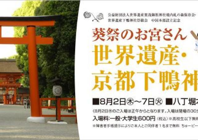 貴重な古文書や絵巻物を公開 「世界遺産・京都下鴨神社展」開催