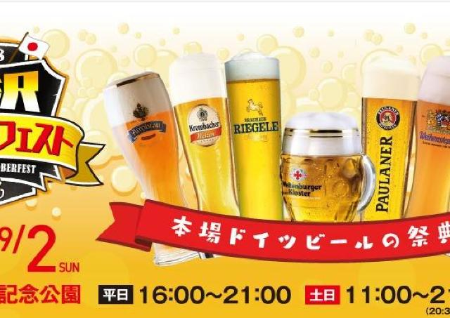 金沢に本場ドイツビールの祭典がやってくる!