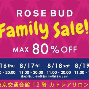 ROSE BUDがファミリーセール開催!誰でも入場可能です。