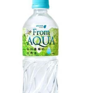 天然水「From AQUA」、誰でも無料ゲットできるよ~!