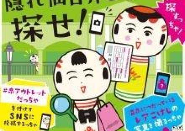 仙台泉プレミアム・アウトレットと「仙台弁こけし」がタイアップ!