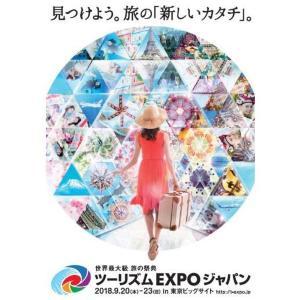 【プレゼント】世界最大級の旅の祭典 ツーリズムEXPOジャパン2018ご招待券(ペア10組20名様)