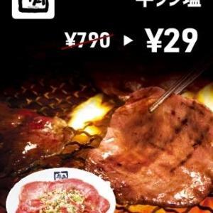 カルビ、牛タンが29円!? スマニューに「牛角クーポン」登場。