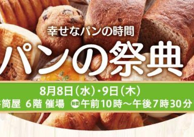 モチモチ、ふんわり~ 人気パン屋さんの自慢のパンが大集合!