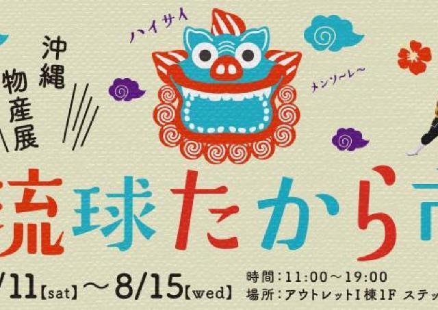 マリノアシティに沖縄物産展&イベントがやってくる!