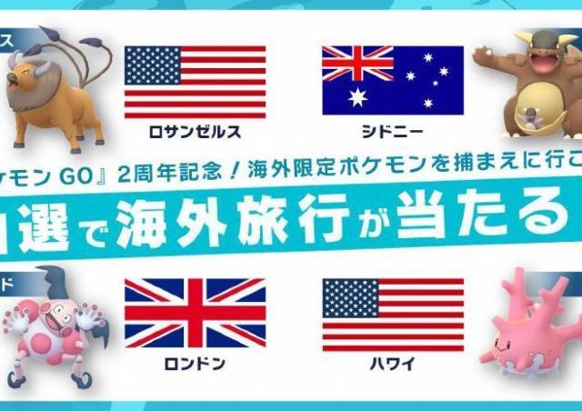 海外旅行のチャンス!「ポケモンGO」の2周年企画が豪華。