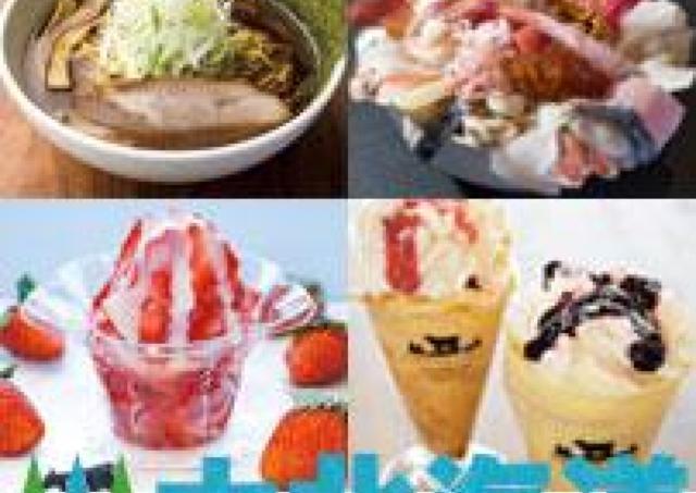 札幌駐在バイヤーが厳選した北海道の美味が勢ぞろい! 「夏の大北海道市」
