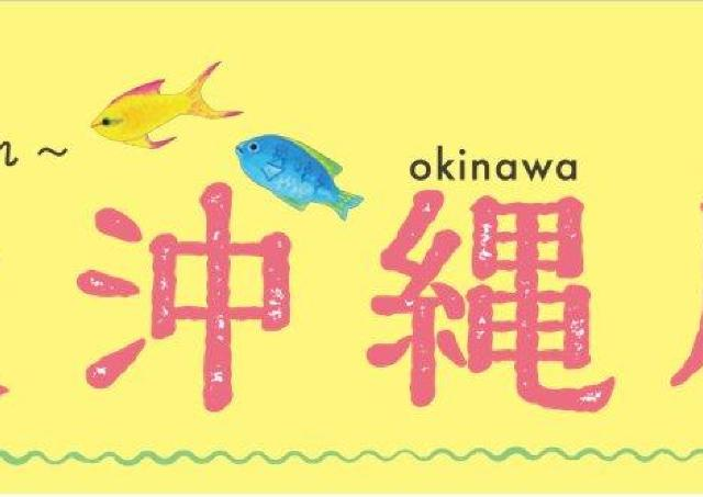 地元で人気のごはんやスイーツ、雑貨が大集合 「めんそーれー 大沖縄展」開催