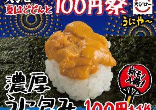 【100円】スシローで人気の「濃厚うに包み」、期間限定で食べられる!