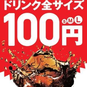 ケンタッキーのドリンク、全サイズ100円になるよ~!