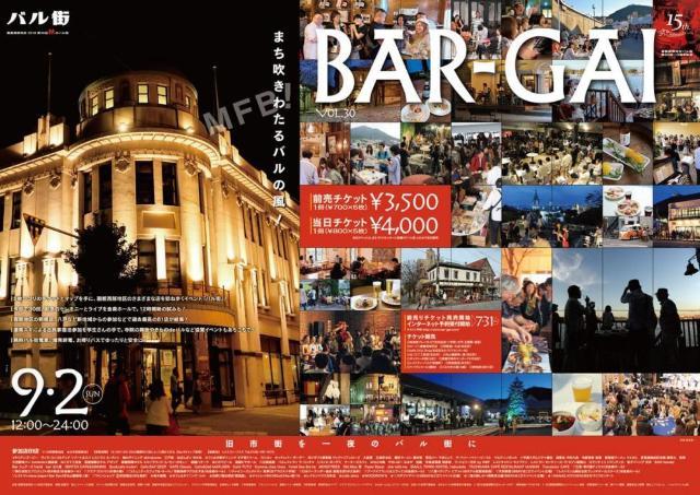 函館の街を飲みつくそう! 30回目の「函館西部地区バル街」