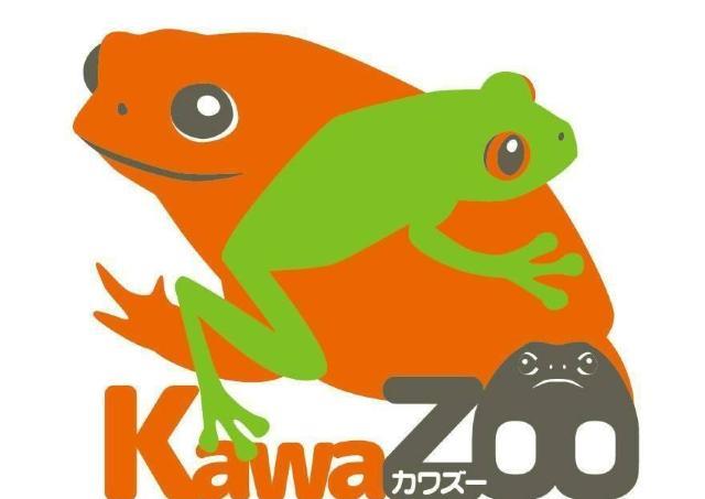 日本初!カエル専門の展示施設が爆誕。 河津だけに「Kawazoo」