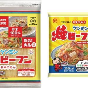 有楽町でビーフンを無料配布! 「ビーフンの日」限定イベント