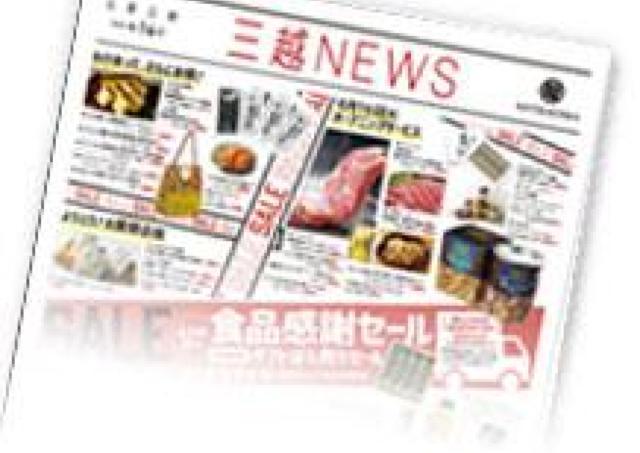 4日間限り! 広島三越で絶品グルメや人気の味がお買得
