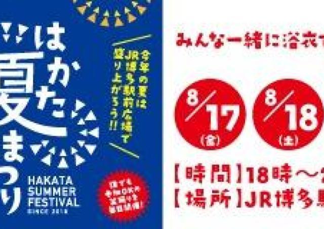フードも盛りだくさん! JR博多駅前広場で「はかた夏まつり」初開催