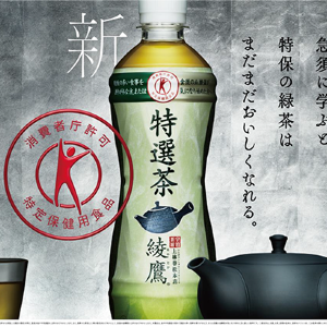 日本初! 綾鷹から「にごり」のあるトクホ緑茶、デビュー