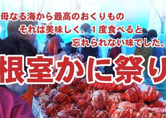 根室の一大味覚イベント! 「かに祭り」開催