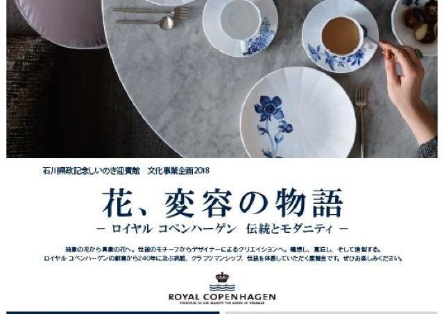 ロイヤルコペンハーゲンの世界観を体感できる展覧会