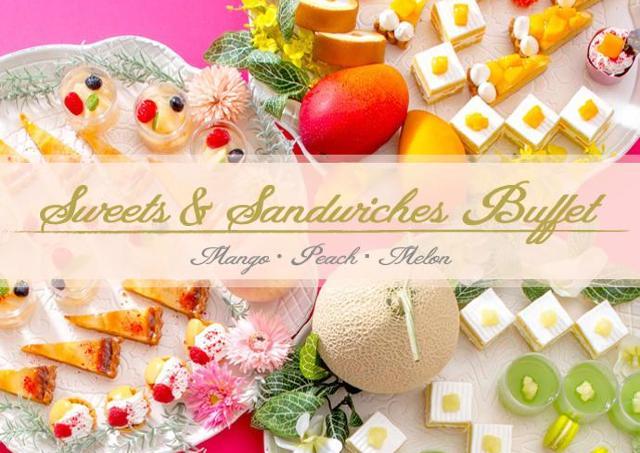 夏の美肌に欠かせないビタミン豊富なフルーツたっぷりのスイーツビュッフェ