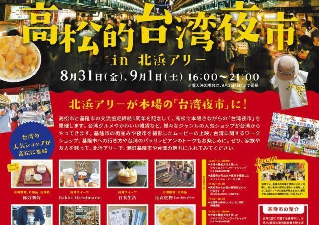 北浜アリ―が本場の台湾夜市に! 台湾グルメや雑貨がズラリ