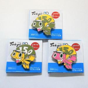 【プレゼント】 カッパバッジを見せれば入場無料の施設も! 東京150年記念「カッパバッジ(3種類)」(5名様)
