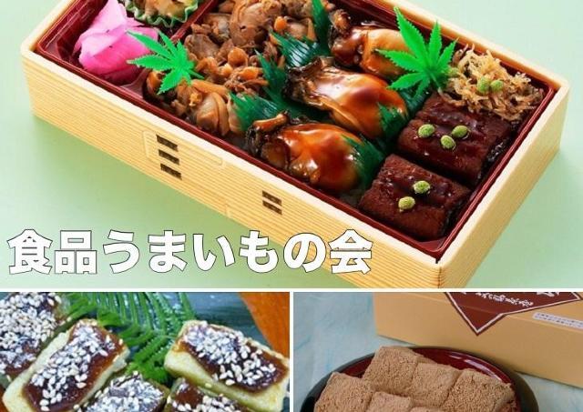 各地のうまいものが集結! 西武岡崎店で「食品うまいもの会」開催