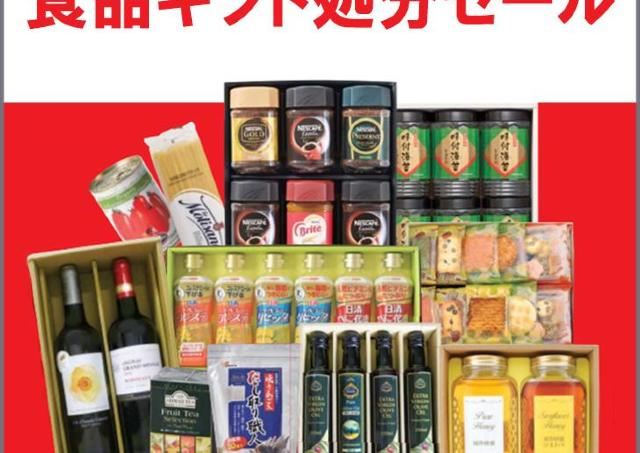 売り切れ御免! そごう広島店で「食品ギフト処分セール」