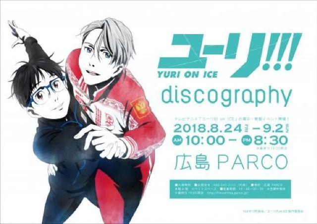 広島パルコで「ユーリ!!! on ICE discography」開催