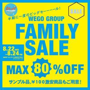 WEGOが2年ぶりのファミリーセール! お値段なんと100円から