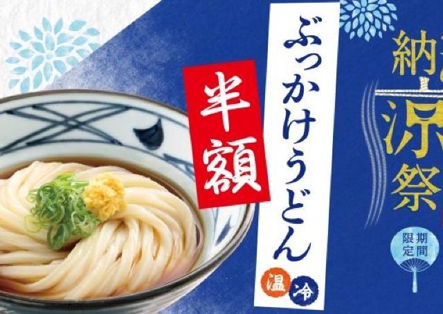 丸亀製麺、「ぶっかけうどん」が3日間だけ半額に!
