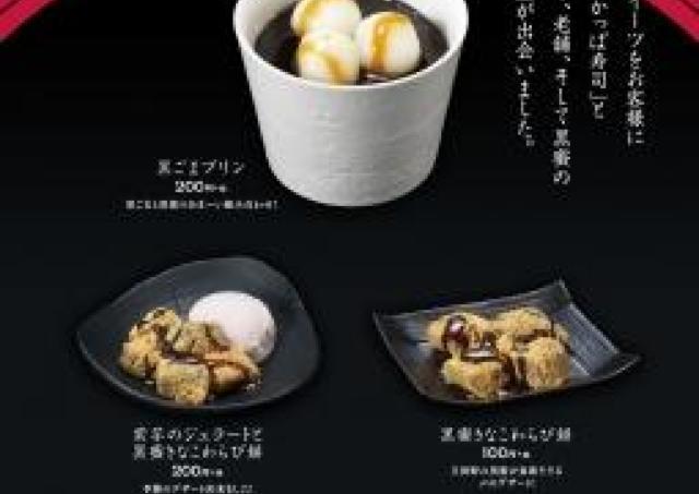 かっぱ寿司と老舗甘味処がコラボ! 濃厚な黒蜜スイーツが100円から。
