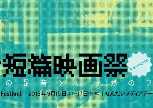 仙台では珍しい「短編映画」に特化した映画祭