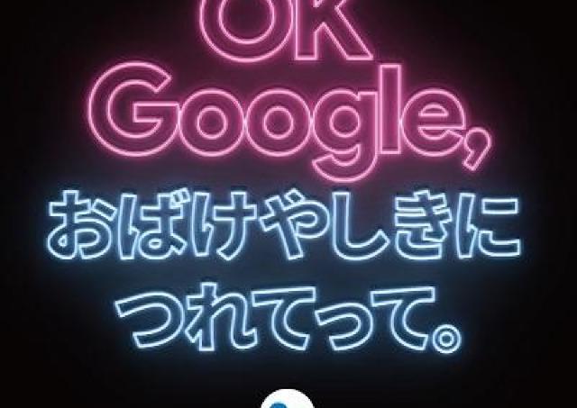 【どういうこと】Googleさんが「おばけやしき」をオープン...だと⁉︎