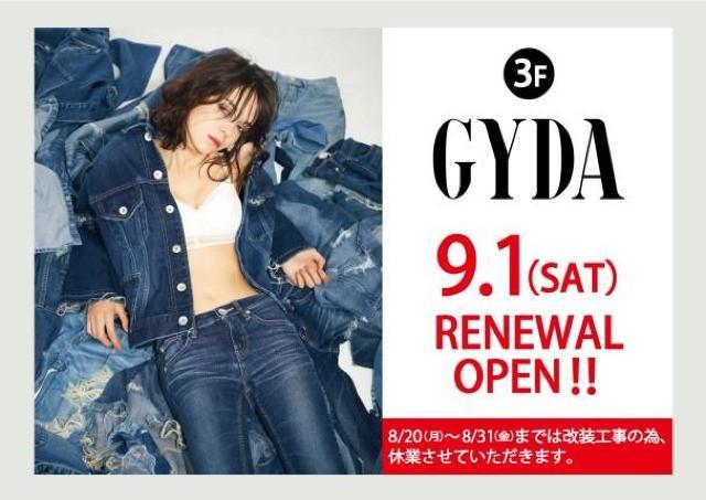 近鉄パッセ3階の「GYDA」がリニューアルオープン!