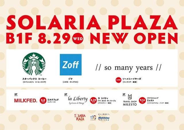 ソラリアプラザに人気4店舗が新たにオープン!