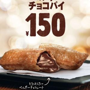 昨年好評だった「バーガーキング」の150円スイーツが再登場!