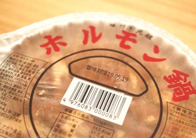 ローソンの冷凍「ホルモン鍋」がSNSで超褒められてる。