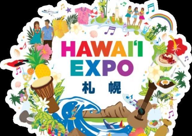 本物のハワイが札幌にやってくる!「HAWAI'I EXPO札幌」開催