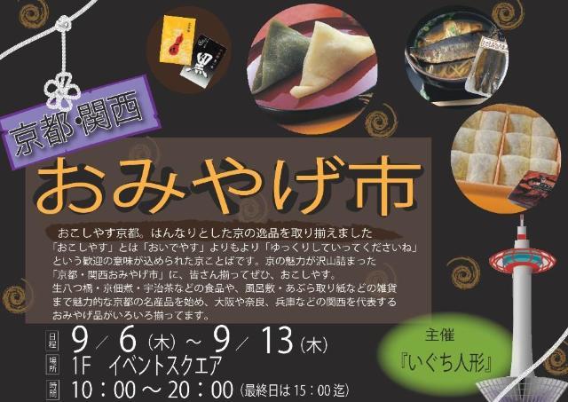 イオンモール熊本で「京都・関西おみやげ市」開催