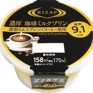 ファミマ×ライザップ新作は、低糖質・低カロリーな「珈琲ミルクプリン」